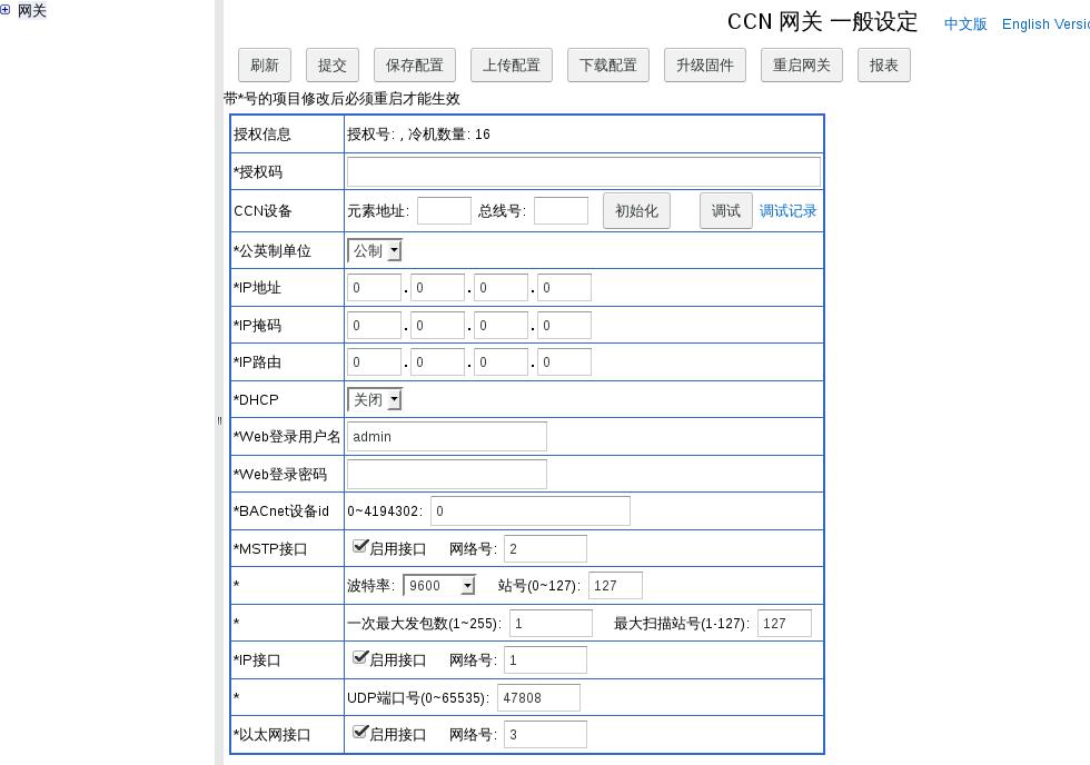 CCN/BACnet网关可同时作为BACnet MSTP/IP/以太网的路由器使用